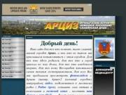 Неофициальный сайт г. Арциз и Арциз-2 (бывший военный городок)