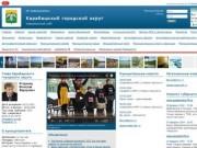 Karabash-go.ru
