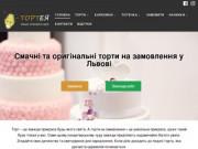 Кондитерська Тортея - торти та капкейки на замовлення (Украина, Львовская область, Львов)