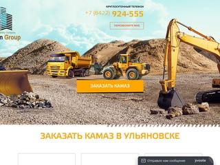 Услуги и аренда КАМАЗа в Ульяновске, услуги КАМАЗа с прицепом и самосвала
