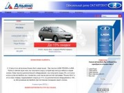 Альянс-Авто Шарья | Автосалон ВАЗ Продажа авто,