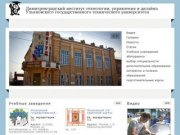 Димитровградский институт технологии