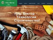 Вектор ТС | Североуральск | Строительство и отделка