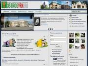 OSTROGvrn.RU Интернет-сообщество города Острогожска
