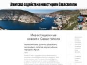 АСИС | Агентство содействия инвестиций Севастополю