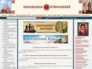 Новопавловск православный