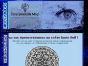 Внутренний мир — сайт психолога Евгения Прибыткова. Психолог, Москва. Психологическая помощь