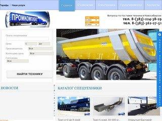Продажа спецтехники. Грузоперевозки крупногабаритных и тяжеловесных грузов