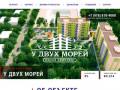 У Двух Морей — Купить новую квартиру в Керчи: жилой комплекс &quot