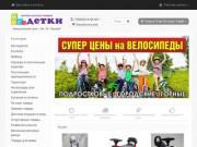 Интернет магазин детских товаров Мегадетки