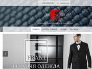 Магазин ФРАНТ. Мужская одежда в Иркутске. Мужские костюмы для Вас.