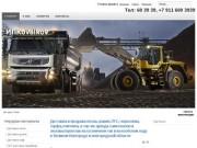 603939- доставка песка, гравия, ПГС, чернозема, торфа, плитняка