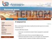 """МУП """"Тагилэнерго"""", Нижний Тагил"""