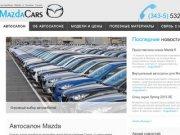 Автосалон Mazda - Автомобили Мазда в Нижнем Тагиле