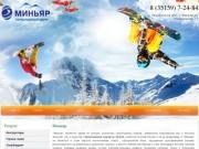 Миньяр - горнолыжный курорт Челябинской области