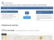 Ctomarket.ru - система электронных заявок и предложений по ремонту автомобилей в Новосибирске