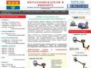 Металлоискатели в Выборге купить продажа металлоискатель цена металлодетекторы