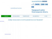 КП Бушнево - Аренда домов
