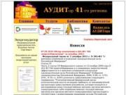 АУДИТор 41-го региона