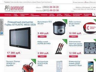Интернет Магазины Иркутска Сайты
