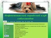 Нефтеюганский городской клуб собаководов
