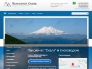 "Пансионат ""Скала"" в Кисловодске"