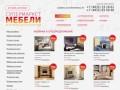 Мебель Брянск, купить диваны, кровати по низким ценам в магазине Супермаркет мебели