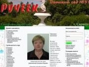 Сайт МДОУ детский сад №37 Удмуртия г. Сарапул Азина110
