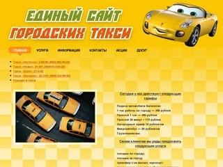 Единый сайт городских такси г. Шарыпово