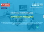 Установка и обслуживание спутникового телевидения в Невинномысске