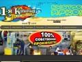 Наружная реклама в Харькове - Первая Копеечная Мастерская Рекламы