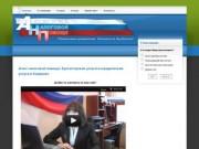 Агент налоговой помощи - бухгалтерские услуги, регистрация предприятий и организаций