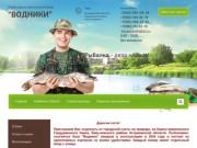 Рыболовно-охотничья база Водники с. Гандурино +7(925)567-49-48