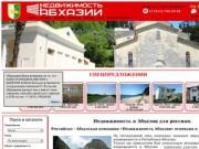 Недвижимость в Абхазии для россиян