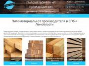 Пиломатериалы от производителя в СПб и Ленобласти. Купить пиломатериалы с доставкой, цены