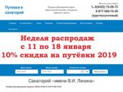 Санаторий имени В.И. Ленина в Ундорах. «Ленина» лечение и восстановление в Ульяновской области.