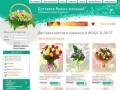 Заказ и доставка цветов Саранск.