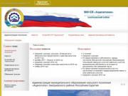 Добро пожаловать на сайт администрации муниципального образования &quot
