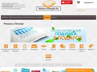 Ортопедические матрасы в Вологде. Купить матрас в Вологде недорого в интернет-магазине матрасов.