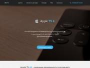 Купить приставку Apple TV 4 в Симферополе с доставкой по России