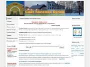 Кулой (Kuloy.ru - сайт поселка Кулой Вельского района Архангельской области)