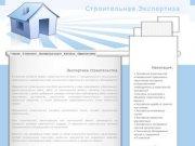 Экспертиза строительства . Строительная экспертиза, экспертиза проектов и смет
