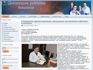 Сеть лечебно-профилактического учреждения составляет Докшицкая ЦРБ