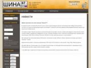 Новости - Шины в Смоленске. Интернет-магазин Шина-67