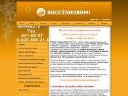 Ремонт компьютеров и ноутбуков (Московская область, г. Москва, Телефон: 8(495) 641-89-67)