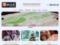 Организация и проведение праздников в Перми   ТВОЁшоу Пермь (342) 204-04-42