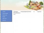 Уборка квартиры Щербинка, уборка дома, клининг услуги