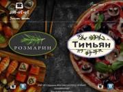 РОЗМАРИН • Доставка еды в Красноярске