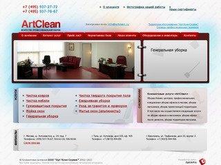 «ArtClean» - Уборка бизнес центров; профессиональная, ежедневная уборка офисов в москве