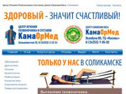 Центр Лечения Позвоночника и Суставов, Центр Снижения Веса. г.Соликамск